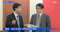 [MBN 뉴스] 4·13 총선 지역구 경쟁률 3.7대... 첨부이미지
