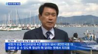 [MBN 뉴스] 이군현, 경남 통영고성 무투표 당선…35년 만에 처음 (2016.03.26)의 미리보기 이미지