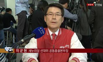 [YTN 뉴스] 새누리 이군현 공동총괄본부장