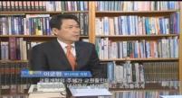 [2009.6.4] 국회방송 여의도 저널 만나봅시... 첨부이미지