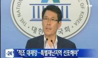 [2013.8.1] YTN 뉴스Q 이군현 예결위원장 인... 첨부이미지