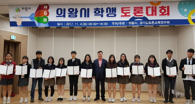 Uiwang City holds Student Debate Competition: GAFL students win the Silver Prize