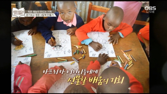 """GAFL club """"Paprika"""" participates in a volunteer activity making English books for children picture books for children in Africa"""