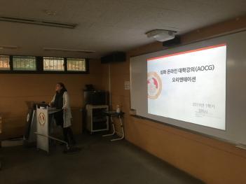 Advanced Online Course GAFL(AOCG) Orient...