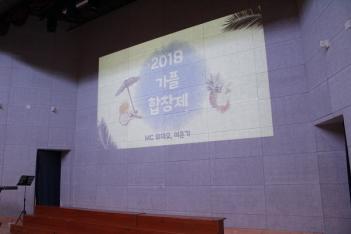 2018 GAFL Choir Competition