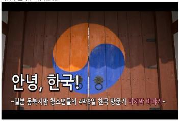 제5회 일본동북지방 청소년 한국방문단 본교... 첨부이미지