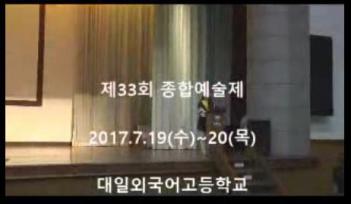2017종합예술제 동영상 1/3 첨부이미지