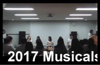 2017학년도 1학년 뮤지컬발표 2/2 첨부이미지