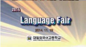 2014 Language Fair 첨부이미지