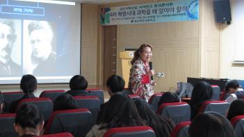 2019학년도 사이언스 토크콘서트 (4차혁명)
