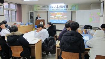 2019학년도 창의융합토론교실[UN기후변화협상]