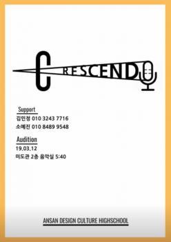 크레센도(Crescendo-실용음악보컬동아리) 첨부이미지