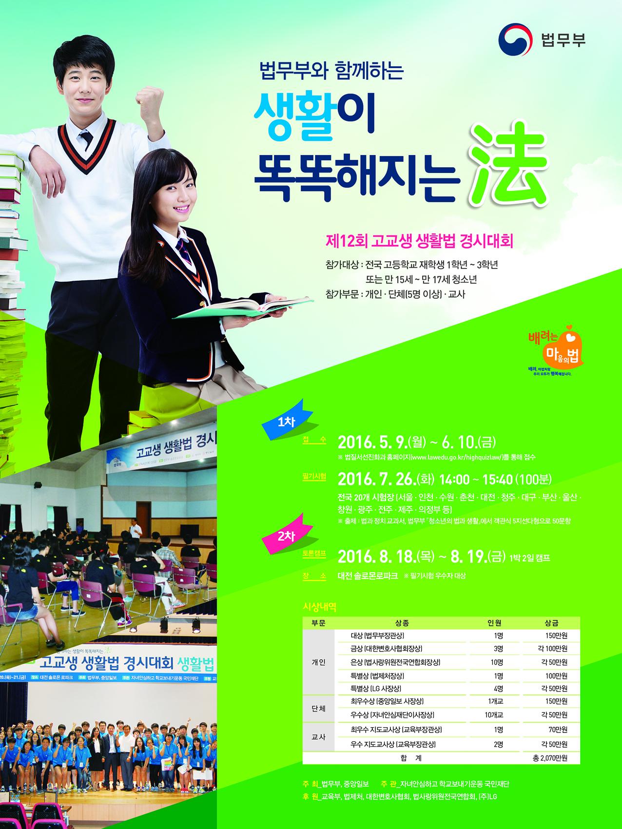 제12회 고교생 생활법 경시대회 포스터