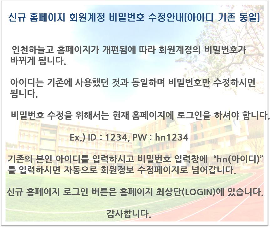 신규 홈페이지 회원계정 비밀번호 수정안내