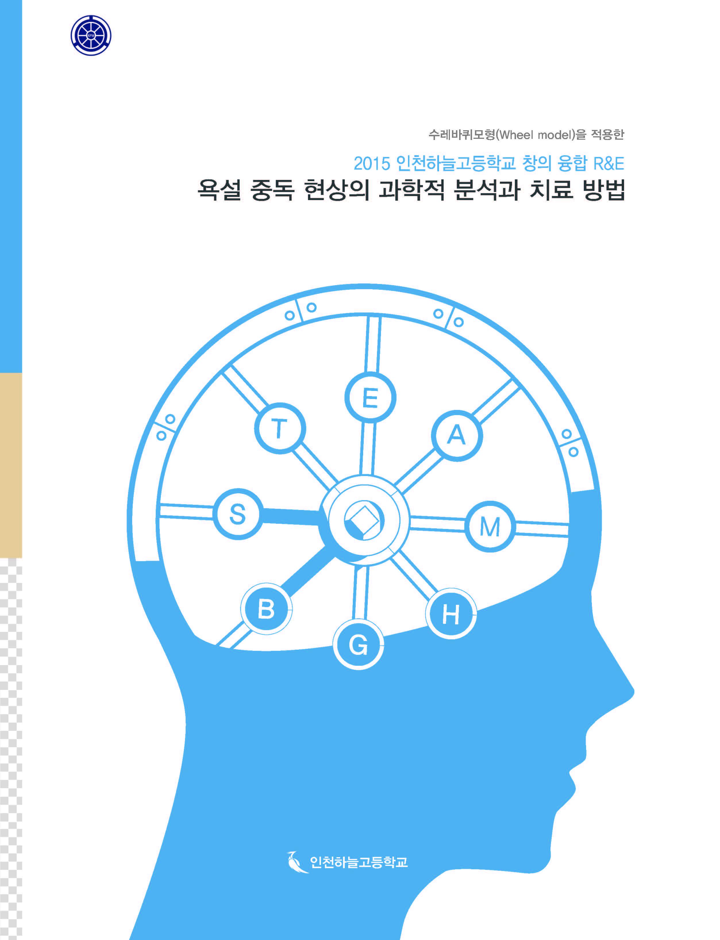 인천하늘고등학교 2015년 R&E 연구 성과 안내