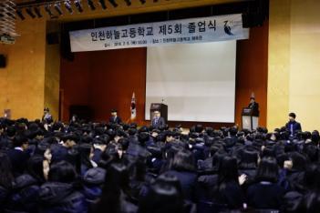 제5회 졸업식 첨부이미지