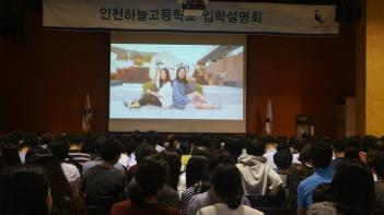 2018년 인천하늘고등학교 1차 입학설명회 첨부이미지
