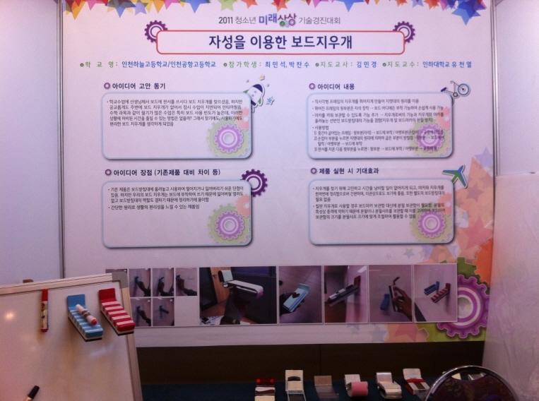 기술경진대회 본선 참가(10/26, 서울교육문... 첨부이미지