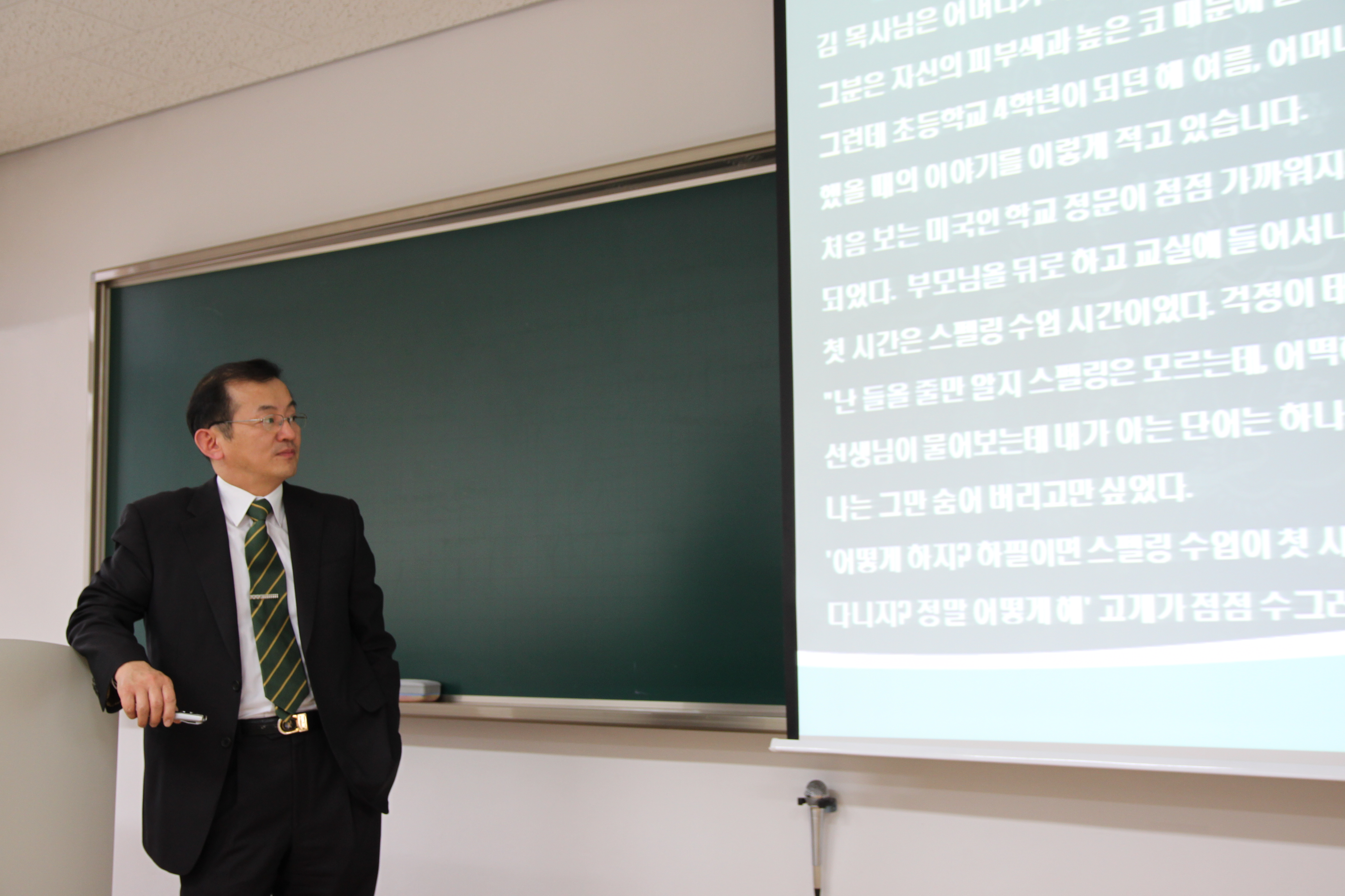 교직원 워크샵(경기외고 박하식 교장선생님... 첨부이미지