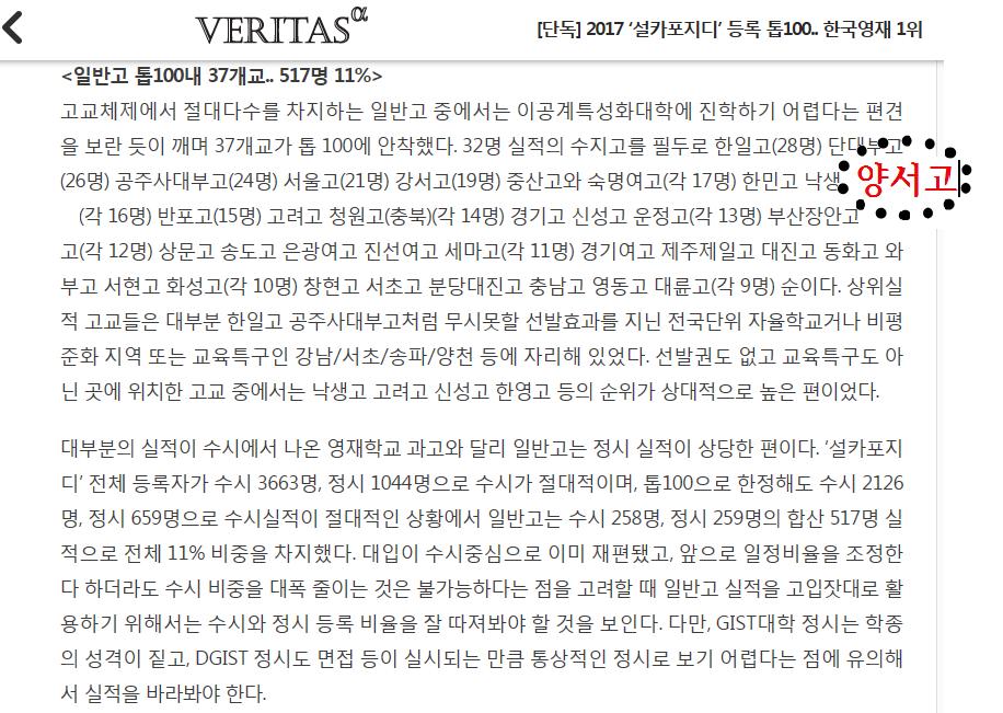 베리타스 알파 3월 13일 신문보도 내용