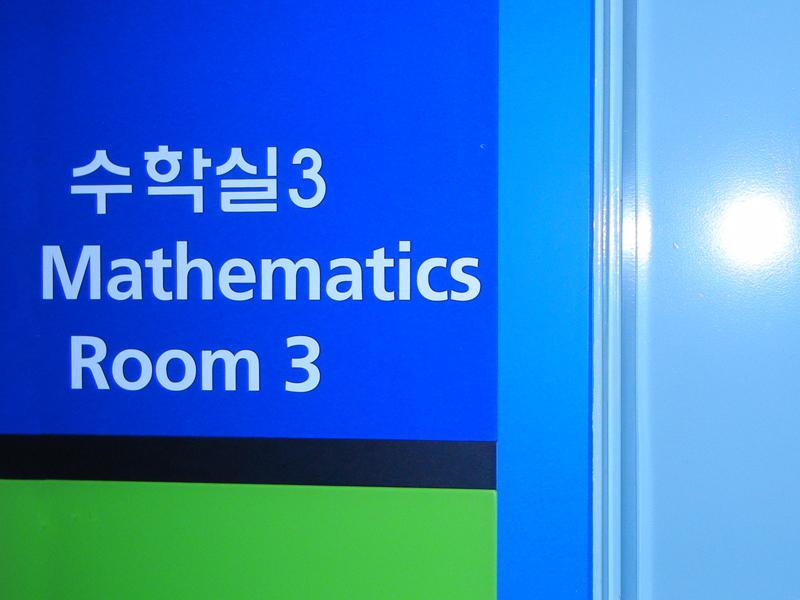 수학과교실