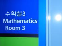 5층-수학과교실 첨부이미지