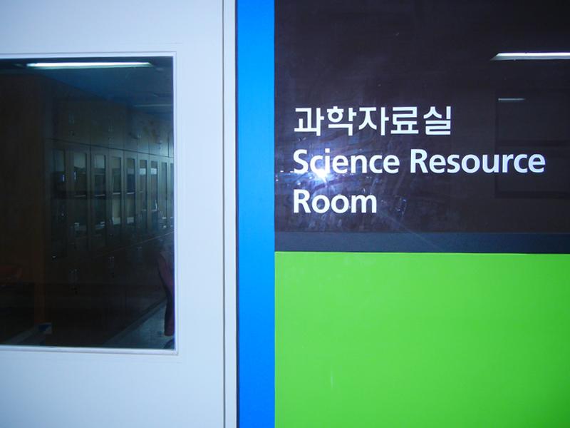 과학자료실