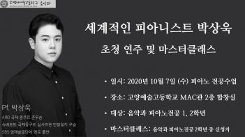 피아니스트 박상욱 초청 연주 및 마스터클래... 첨부이미지