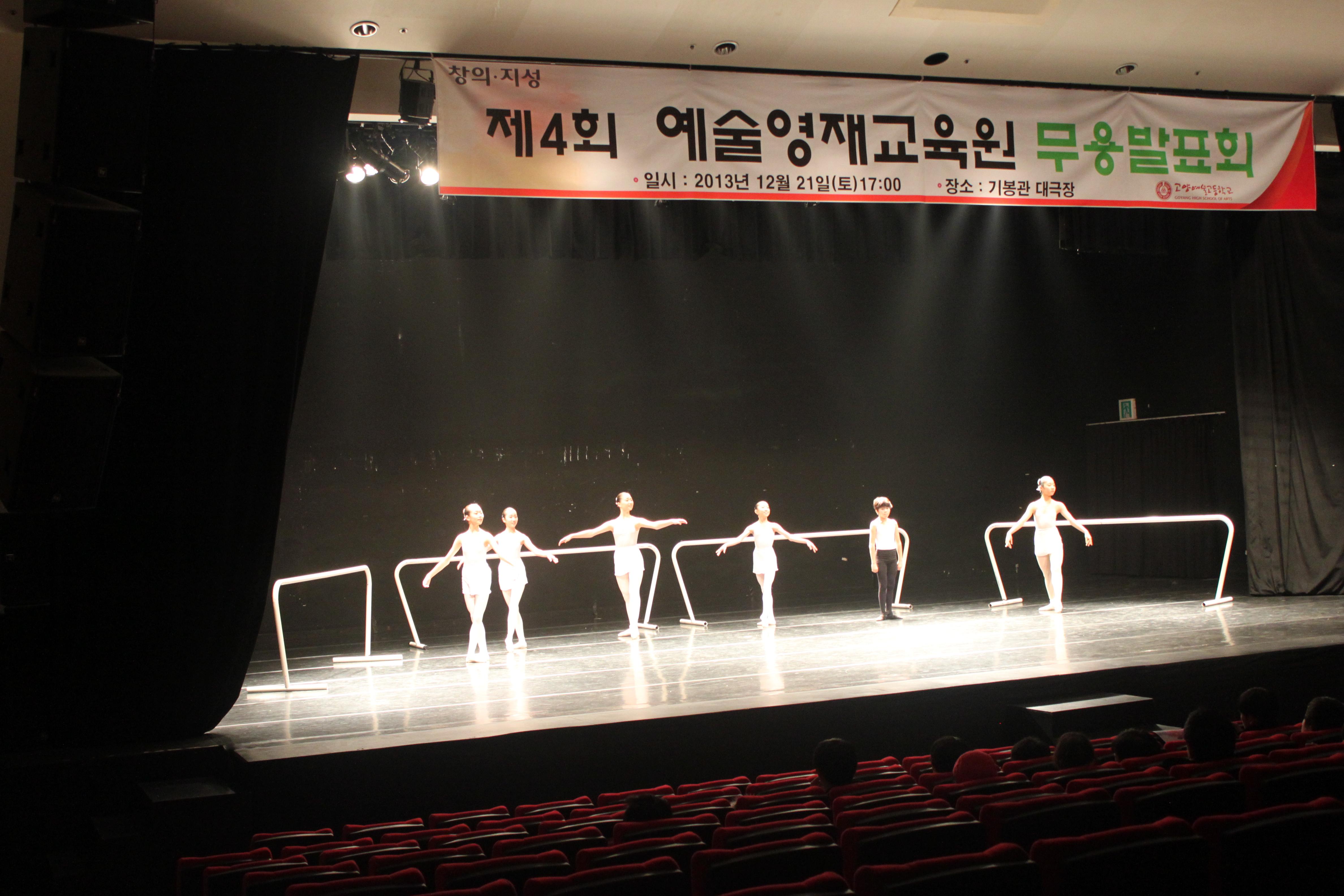 제4회 예술영재교육원 무용발표회 첨부이미지