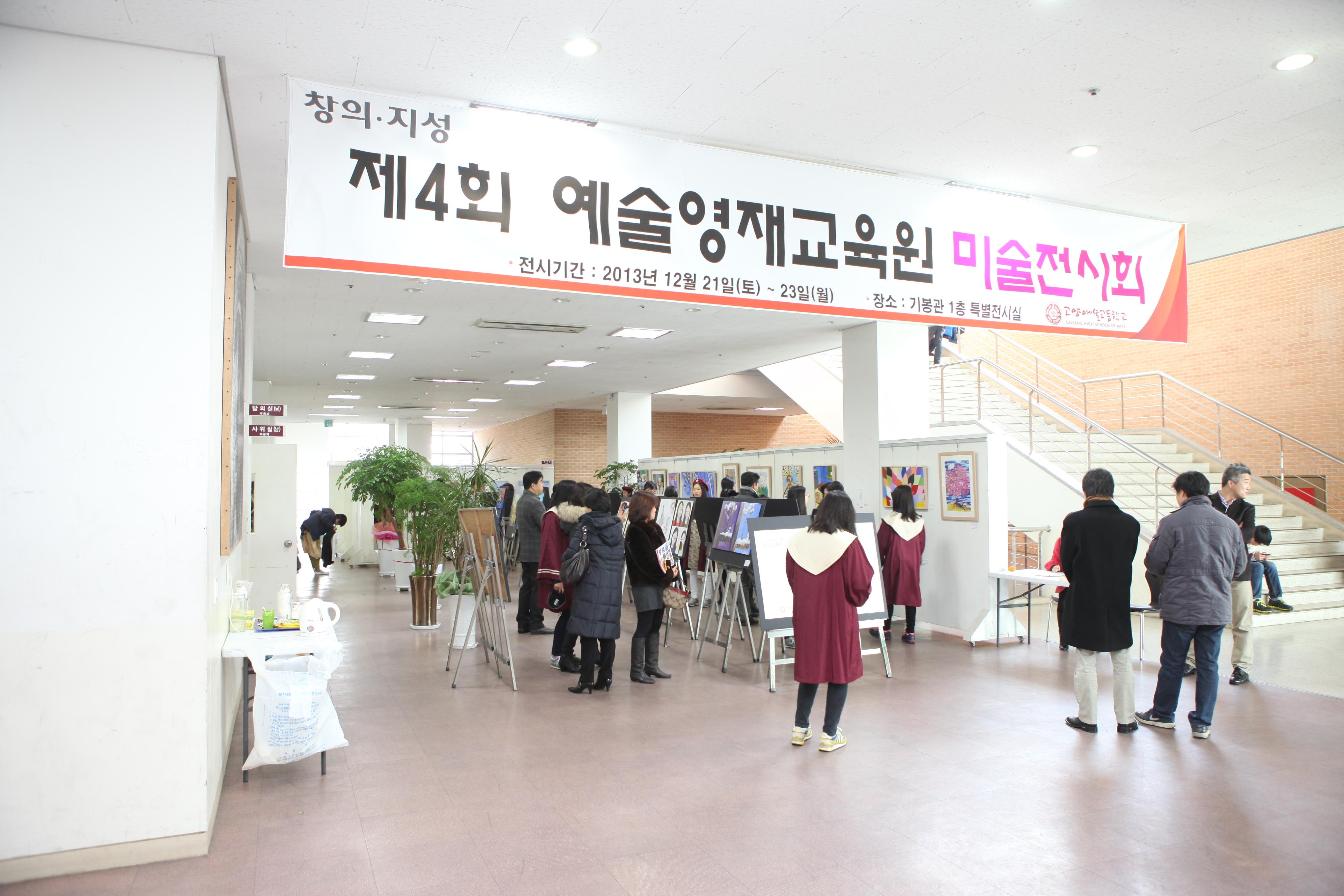 제4회 예술영재교육원 미술전시회 첨부이미지