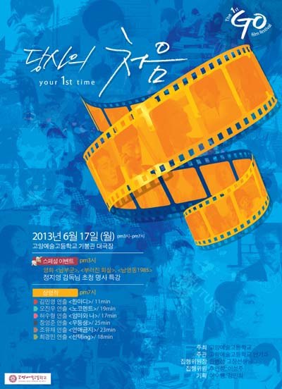 The 1st GO Film Festival 첨부이미지