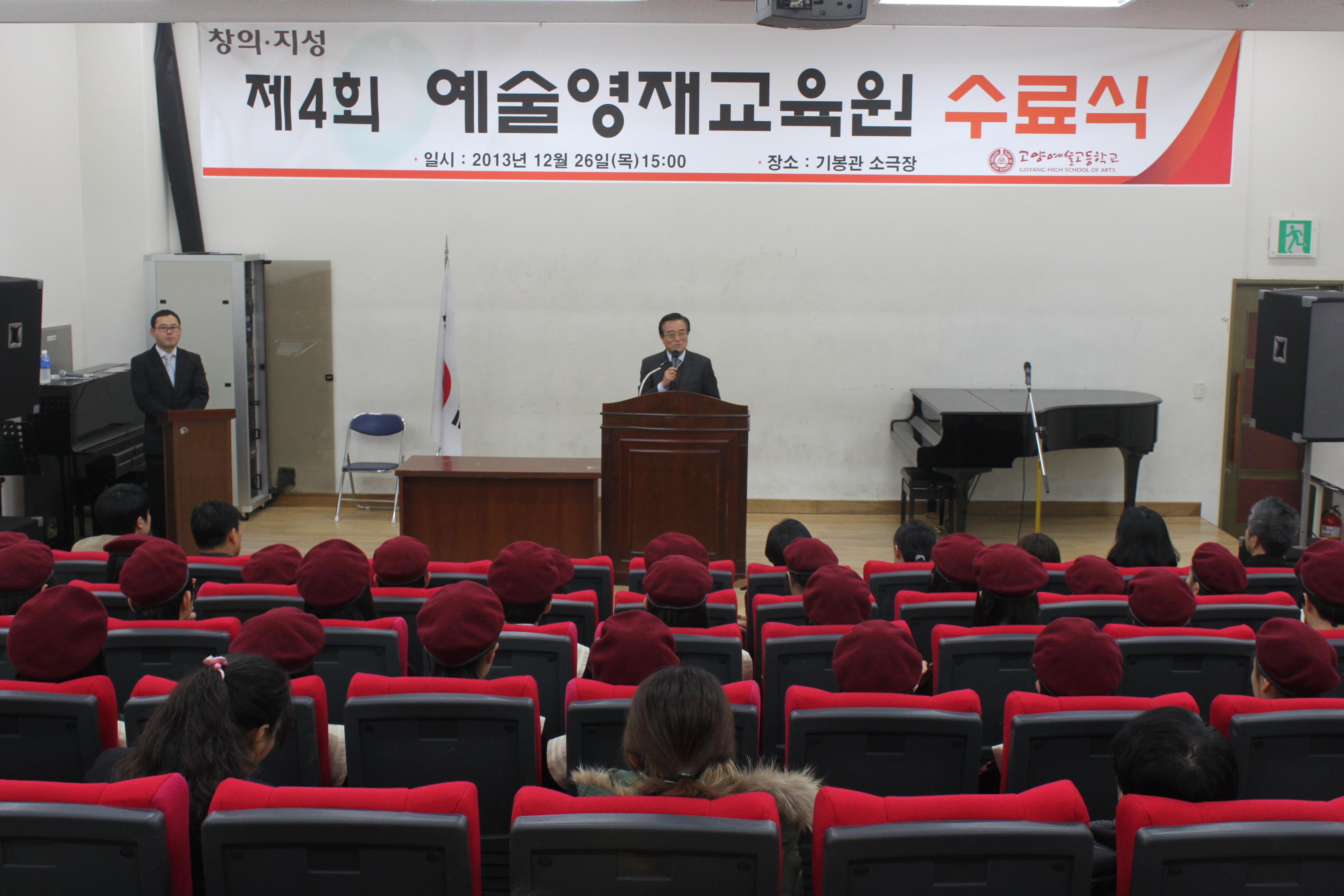 제4회 예술영재교육원 수료식 첨부이미지