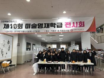 2019 예술영재교육원 미술영재 발표회  첨부이미지