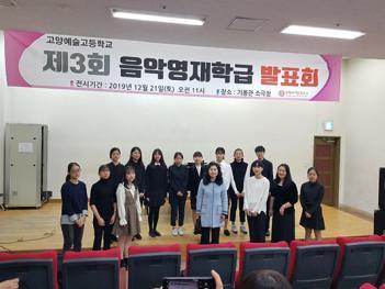 2019 예술영재교육원 음악영재 발표회 의 미리보기 이미지