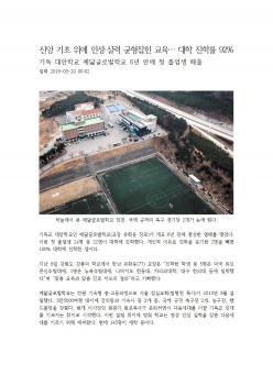 국민일보(2019.03.20) 첨부이미지