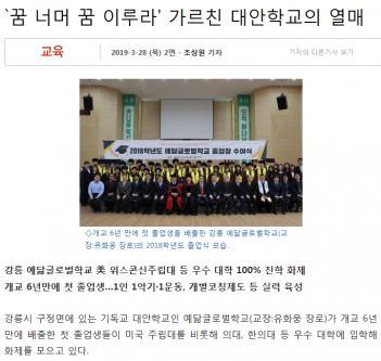 강원일보(2019.03.28) 첨부이미지