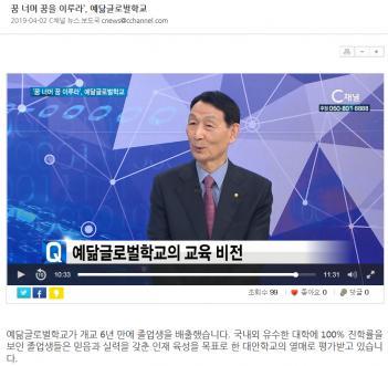 기독교C채널뉴스 원광기목사님 학교소개(04... 첨부이미지