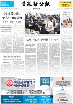 한국기독공보_입학설명회_2019.6.15(토) 첨부이미지