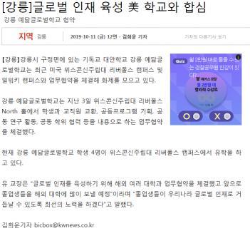 강원일보[위스콘신주립대 업무협약] 첨부이미지