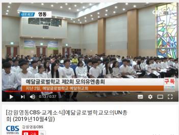 CBS영동방송[제2회모의UN총회] 첨부이미지