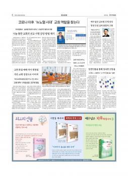 한국기독공보 학교소개 기사 첨부이미지