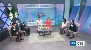 CTS기독TV (기.대.해) 방송_2021.7.27 첨부이미지