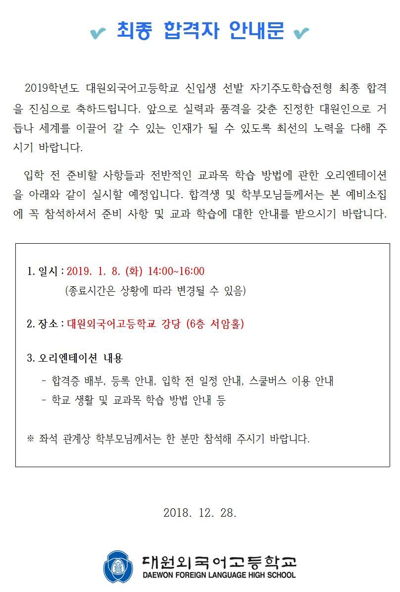 2019학년도 신입생 예비소집 안내