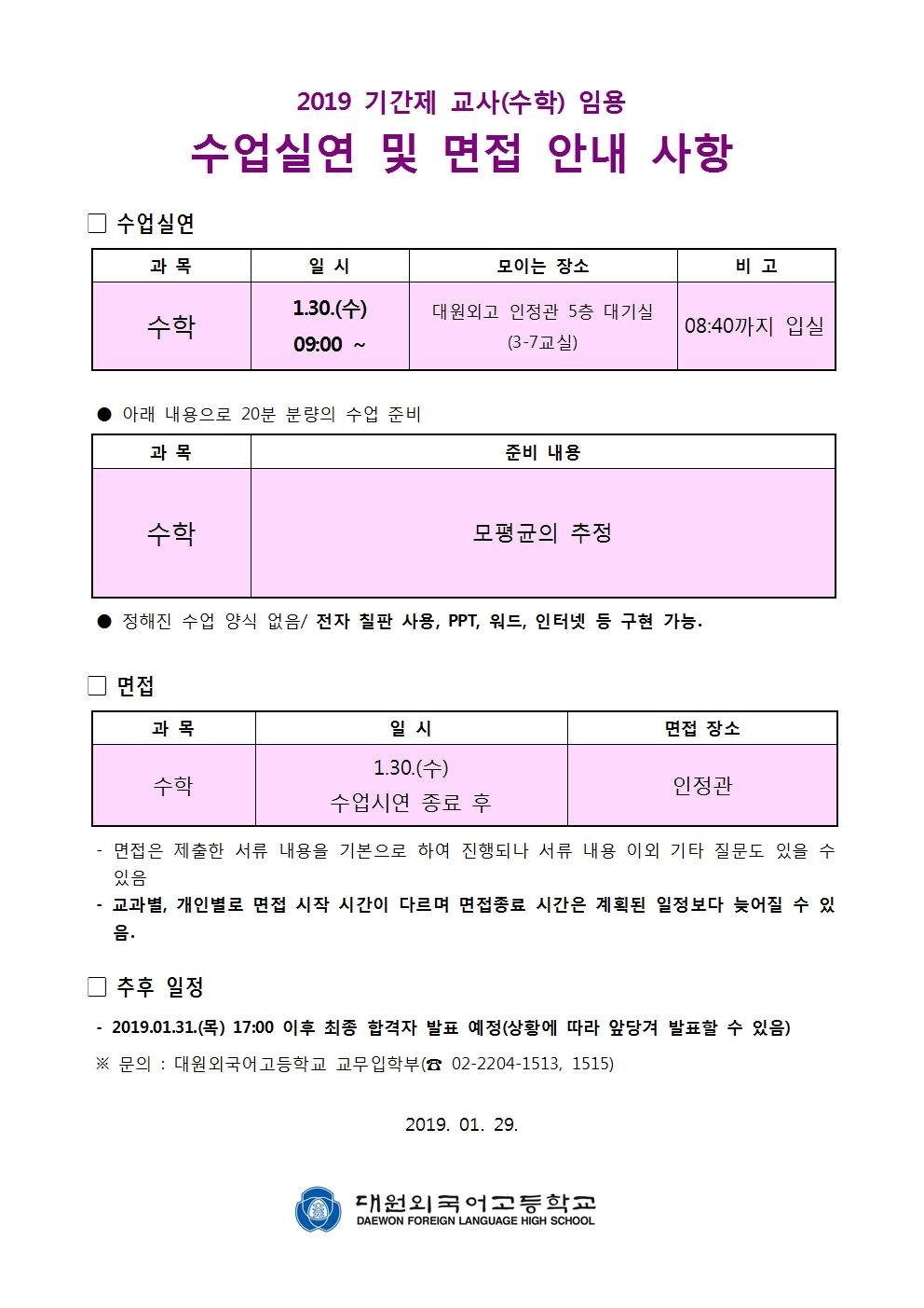 2019 기간제 교사(수학) 임용