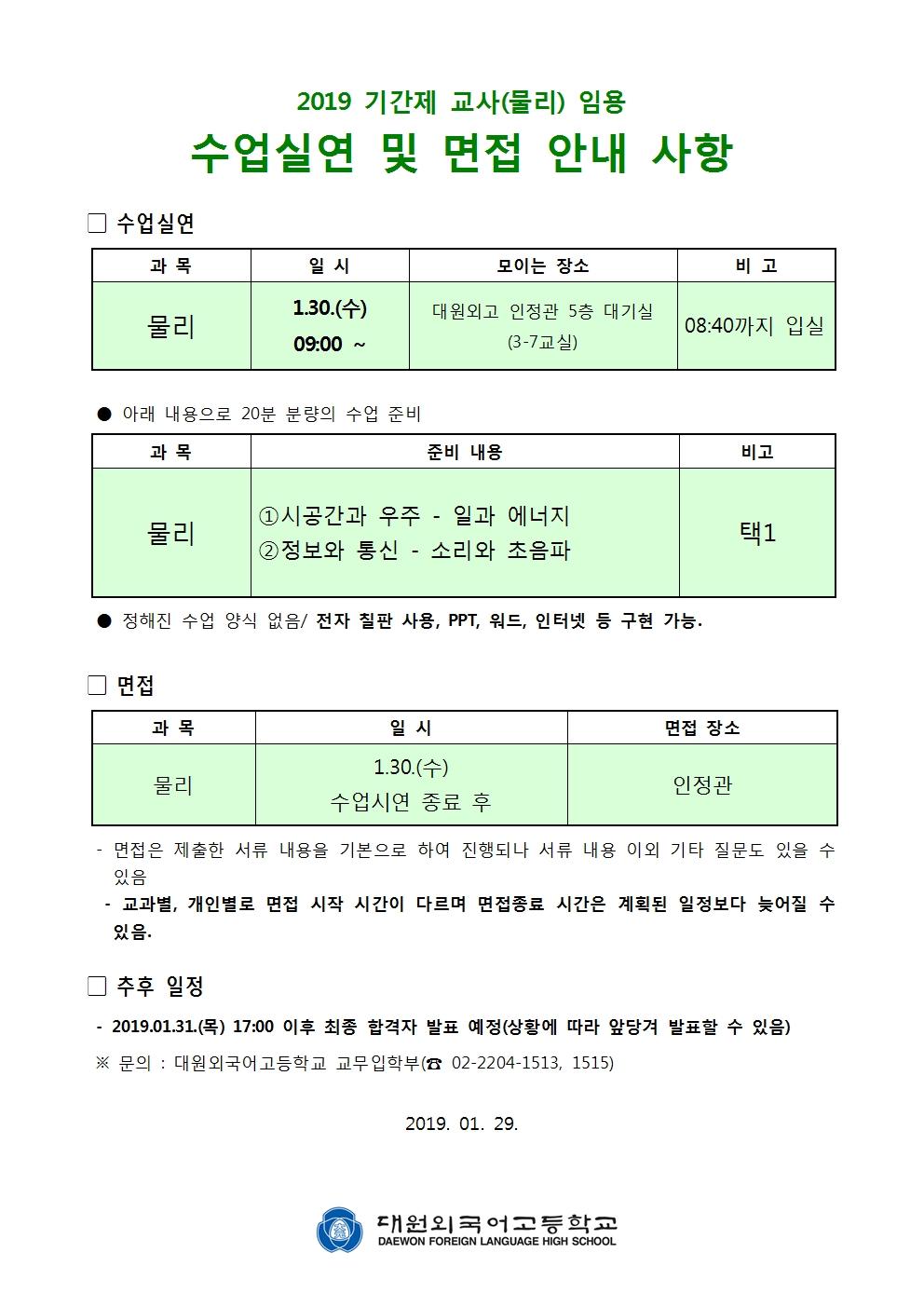 2019 기간제 교사(물리) 임용