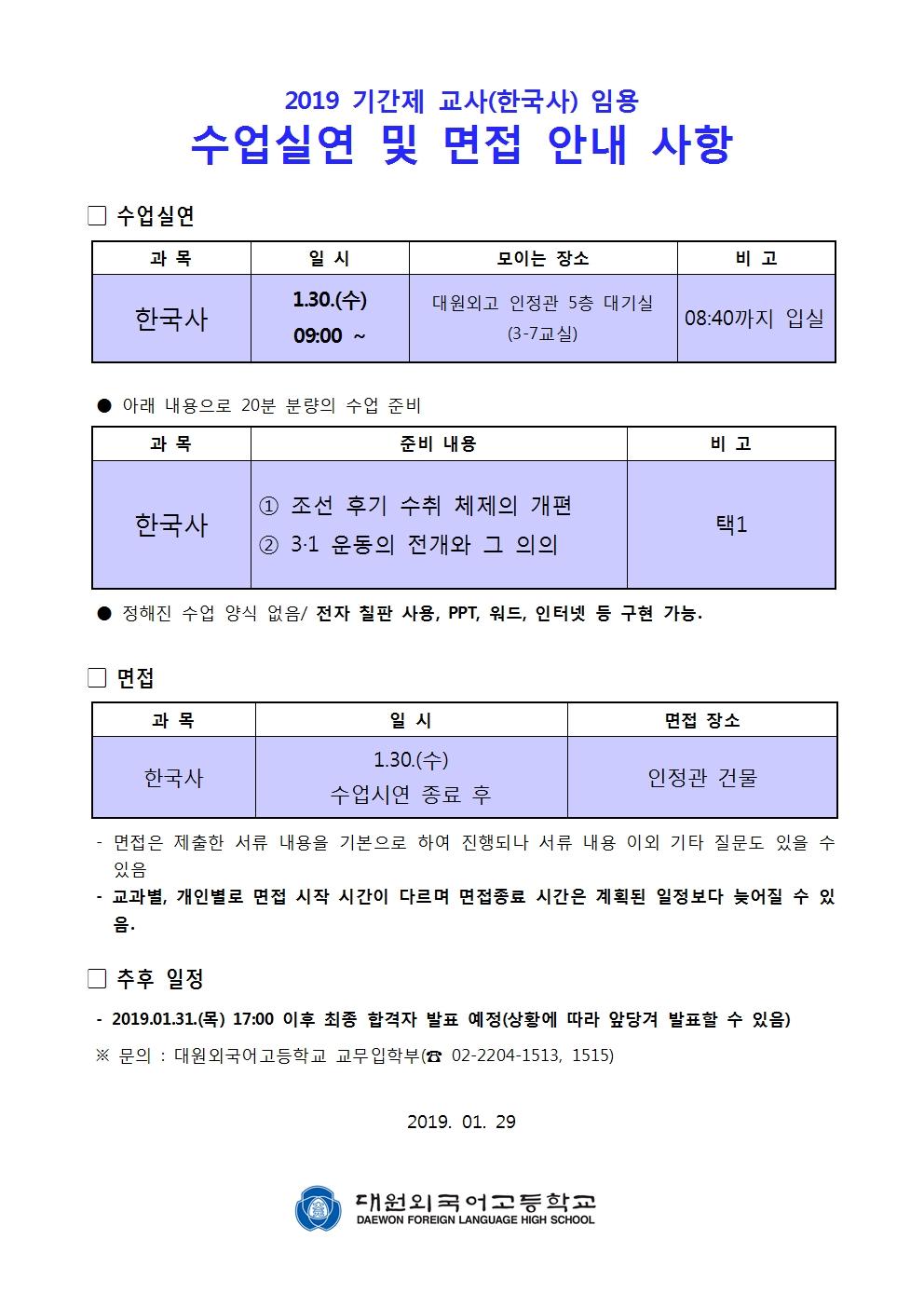 2019 기간제 교사(한국사) 임용