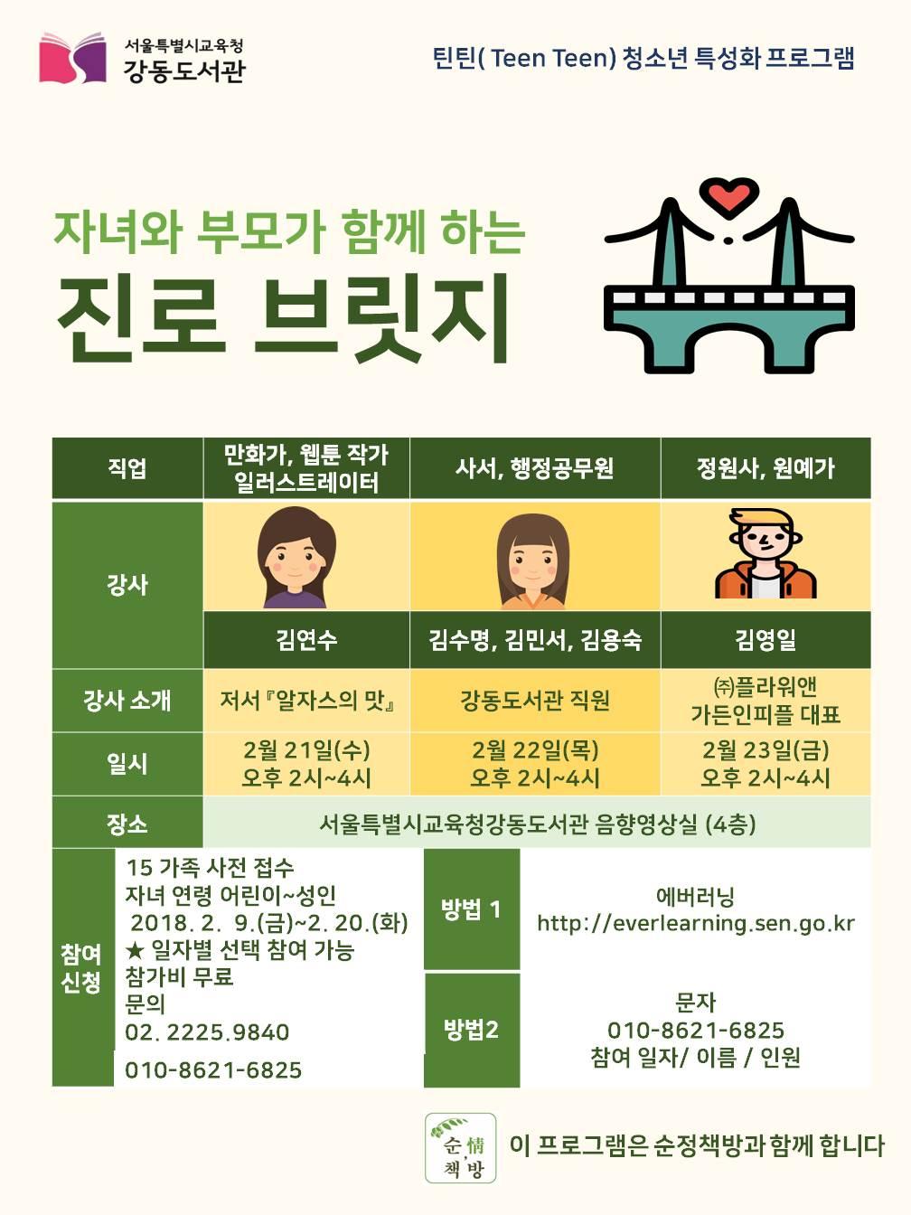서울특별시교육청강동도서관 정보자료과_홍보문_진로 브릿지.jpg