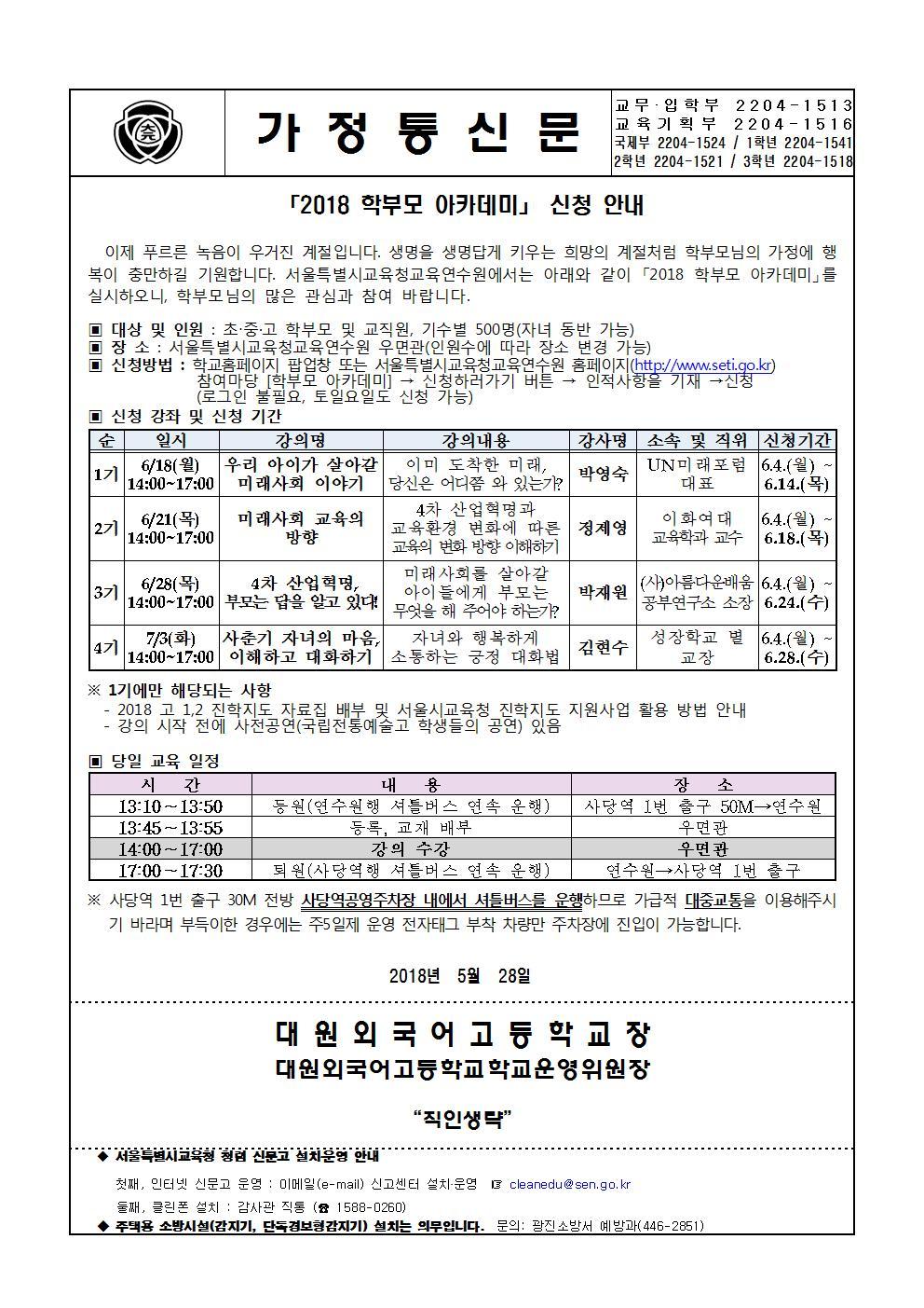 「2018 학부모 아카데미」 신청 안내