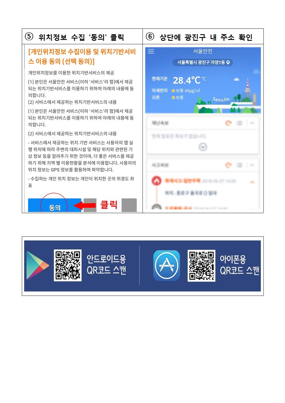 어린이, 청소년 대상 '서울안전앱' 설치 안내