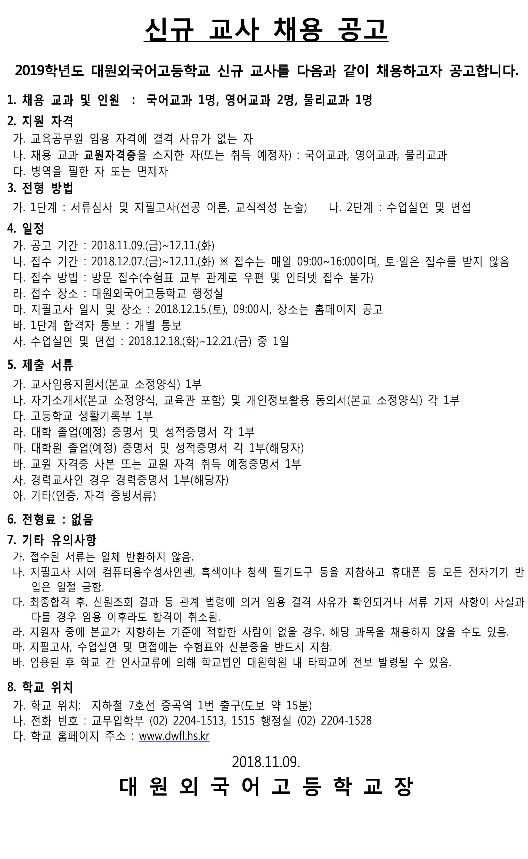 2019학년도 대원외고 신규교사 채용 공고문